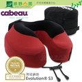 《綠野山房》Cabeau 美國 Evolution S3 記憶棉旅行頸枕 飛機靠枕 旅行靠枕 隨身記憶枕 午休 U型枕 魔力紅