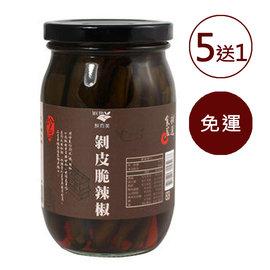 **免運**【永芳料理醬】剝皮辣椒450g  煮湯 剝皮辣椒雞湯*買5送1