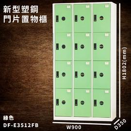【大富】DF-E3512F 綠色-B 新型塑鋼門片置物櫃 收納櫃 辦公用具 台灣製造 管委會 宿舍 泳池 大樓 學校