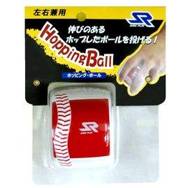 新莊新太陽 SURE PLAY SP Hopping Ball SBZ6045 棒壘 投球