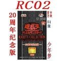 游戲王卡組RC02 20周年紀念版 青眼亞白龍 翼神龍 流星龍 現貨