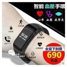 智能手環測心率血壓血氧睡眠監測計步防水 健康手表安卓蘋果血壓測量心率監測血RQ816