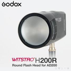 EGE 一番購】GODOX【H200R】圓形柔光燈頭內含燈管 AD200專用配件【公司貨】