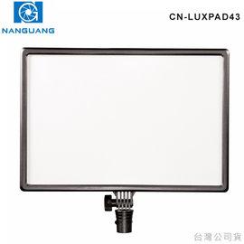 EGE 一番購】Nanguang 南冠【Luxpad43】LED機頂補光燈 柔光可調色溫 1412LM【公司貨】