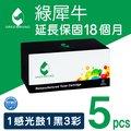 【綠犀牛】for HP 感光鼓+1黑3彩 CE310A/CE311A/CE312A/CE313A/CE314A 環保碳粉匣超值組