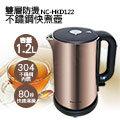 【國際牌Panasonic】1.2L雙層防燙不鏽鋼快煮壺 NC-HKD122