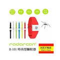 西班牙 Radarcan 個性化驅蚊手環(夾) / 紅 / 環保無毒 不須充填