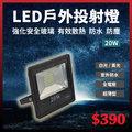 LED 戶外投射燈 20W 探照燈 地燈 防水燈 [天掌五金]