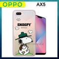 史努比/ SNOOPY 正版授權 OPPO AX5 漸層彩繪空壓氣墊手機殼(郊遊)