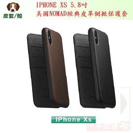 IPHONE XS 5.8吋 美國NOMAD經典皮革側掀保護套