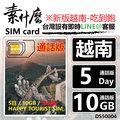 【素什麼】越南網卡 越南吃到飽網卡  10天10GB大流量網(無通話版)