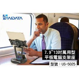 【面交王】Aidata愛得他 7.9吋-13吋 平板支架 平板支架 閱讀架 支架座 ipad架 平板電腦 US-5025