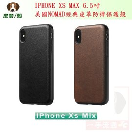 IPHONE XS MAX 6.5吋 美國NOMAD 經典皮革防摔保護殼 手機殼
