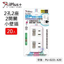 【面交王】節能小壁插(20入) 2P便利型 過載斷電 二對二開關 防火材質 安全性佳 台灣製 PU-0221-X20