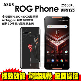 ROG Phone ZS600KL 8G/512G 電競手機 預購 0利率 免運費