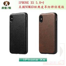 IPHONE XS 5.8吋 美國NOMAD經典皮革防摔保護殼 手機殼