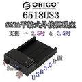 ORICO 6518US3 2.5 / 3.5吋 SATA 平躺式 硬碟外接座 USB3.0 (不含硬碟)