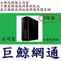 台灣代理商公司貨3年保@Seagate Backup Plus Desktop 4T 4TB 3.5 外接硬碟HUB