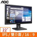AOC 艾德蒙 22E1H VESA 22型 不閃屏 低藍光 液晶顯示器 螢幕