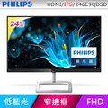 【小波電腦】PHILIPS 246E9QDSB 24型IPS寬螢幕