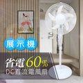 ◆賠本賣-展示機◆ 【EDISON 愛迪生】16吋DC直流節能氣旋電風扇/立扇(E0008-DZ)