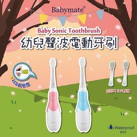 ~香港品牌~Babymate 幼兒 / 兒童 音 (聲) 波電動牙刷 (藍色/粉紅可選)~~