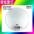 SANLUX 台灣三洋 數位料理秤 SYES-K452 廚房秤 咖啡秤 電子秤 最大計量3000g 圓型電子秤