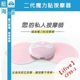 ifive 五元素 CF55-2二代魔力貼按摩器(櫻花粉/天空藍/按摩/舒緩/五十肩/媽媽手/禮物/生日)