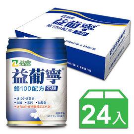 益葡寧 鉻100香草不甜 250ml*24入(箱購)
