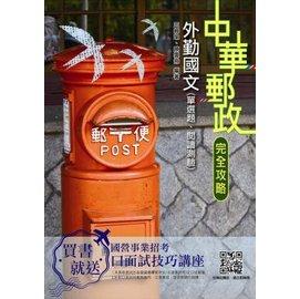 (2019 版)國文(單選題、閱讀測驗)中華郵政( )外勤(上榜考生 書)