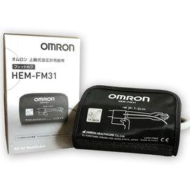 OMRON 歐姆龍硬式壓脈帶/HEM-FM31