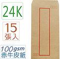 巨匠文具--02136--[24K] 赤牛皮信封(15張入)100gsm--/條碼:4712922047853