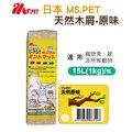 *GOLD*MS.PET日本《天然木屑-原味》15L(1KG)/包 鼠兔/所有寵物動物適用