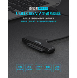 UNITEK USB 3.0 to SATA6G 硬碟轉接器(Y-1096