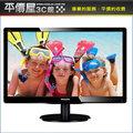 《平價屋3C》全新 飛利浦 PHILIPS 200V4QSBR 20型 MVA DVI 寬液晶螢幕 LED 20吋