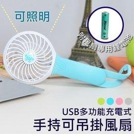 Meekee USB多功能充電式手持可吊掛風扇 T