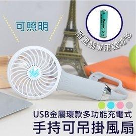 Meekee USB多功能金屬環款充電式手持可吊掛風扇 T