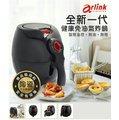 【Arlink】健康氣炸鍋 EC-103