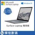 【128G】Microsoft Surface Laptop i5 7300U 8G 全新 微軟公司貨 1年保固