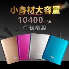 部分 ??大容量10400mAh 行動電源  送USB傳輸線  充電 輕薄好攜帶 安卓蘋果手機平板 LG三星電芯