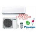 高雄Panasonic 國際410定頻冷氣CS-N22C2送標準安裝18500 CS-N28C2 CU-LJ71BA2