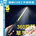 ifive 五元素 NL3 360°磁吸COB工作照明燈(工地/工人/居家安全/行車/黑夜/防身/五金/檢測)