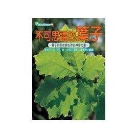 ~幸運草屋~~不可思議的葉子~ISBN:9861770739│晨星│黃郁婷 鷲谷│只看一次
