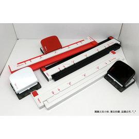 【圓融文具小妹】日本 CARL 打孔機 A4 30孔/  B5 26孔 第三代 新款GP-2630 舊GP-130