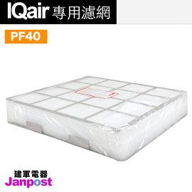 PF40™ Kit 預過濾網安裝套組 iqair healthpro 250 plus