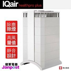 IQair healthpro plus=healthPro250 專業全效空氣清淨機