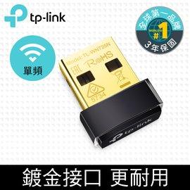 TP~Link TL~WN725N 150Mbps wifi USB無線網卡