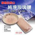 金德恩 料理專用免研磨玫瑰鹽/山岩塩 300g/包