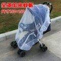 超大款150*150全罩嬰兒床蚊帳 嬰兒推車全罩蚊帳(159元)