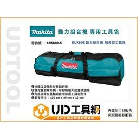 MAKITA牧田 動力組合機專用工具袋(195638-5)★DUX60Z/EX2650LH機型專用